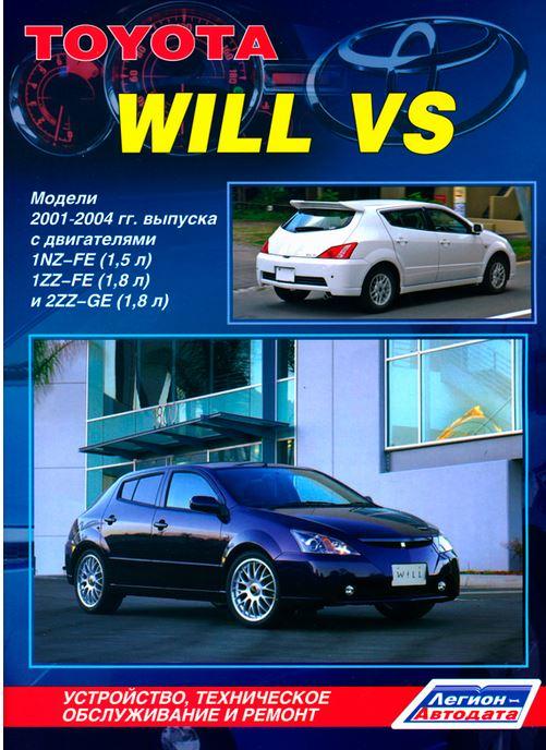 Книга TOYOTA WILL VS (Тойота Вилл) 2001-2004 бензин Пособие по ремонту и эксплуатации