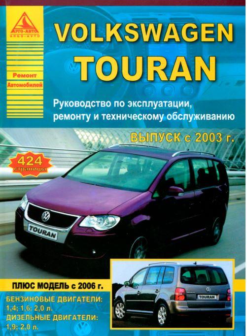 Книга VOLKSWAGEN TOURAN (Фольксваген Тоуран) с 2003 и с 2006 бензин / дизель Руководство по ремонту и эксплуатации