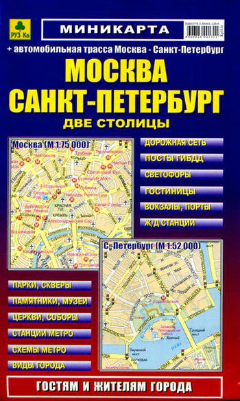 Миникарта Москва, Санкт-Петербург