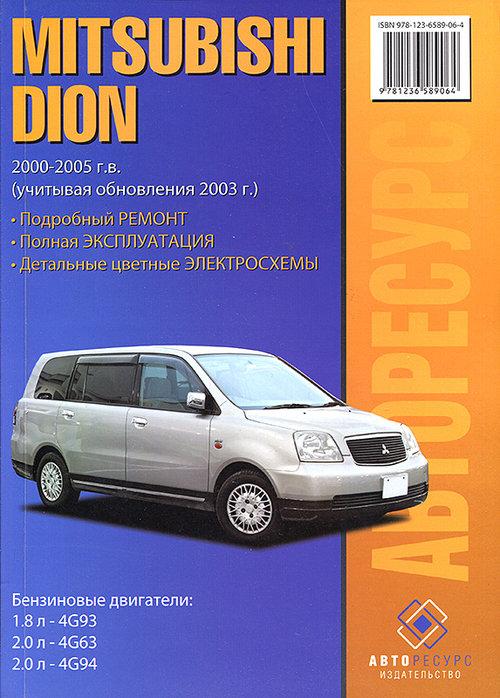 MITSUBISHI DION 2000-2005 бензин / дизель Пособие по ремонту и эксплуатации