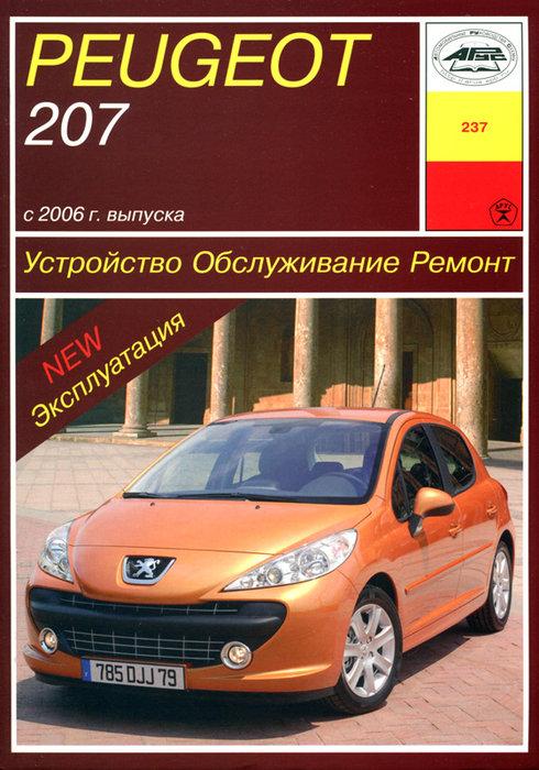 PEUGEOT 207 с 2006 бензин Пособие по ремонту и эксплуатации