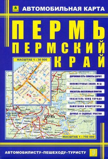 Автомобильная карта Пермь и Пермский край