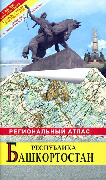 Общегеографический региональный атлас республика Башкортостан