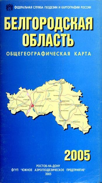 Общегеографическая карта Белгородская область