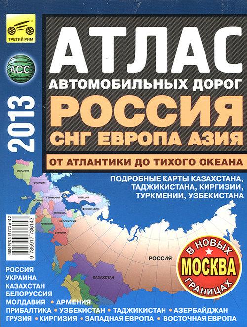 Атлас автодорог России, СНГ, Европы, Азии - От Атлантики до Тихого океана 2013