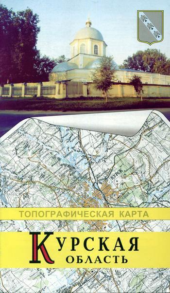 Атлас Курск и Курская область