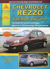 CHEVROLET REZZO, DAEWOO TACUMA с 2000 бензин Пособие по ремонту и эксплуатации