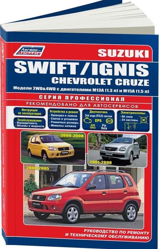 Инструкция CHEVROLET CRUZE 2001-2008, SUZUKI SWIFT 2000-2005 / SUZUKI IGNIS с 2000 бензин Пособие по ремонту и эксплуатации