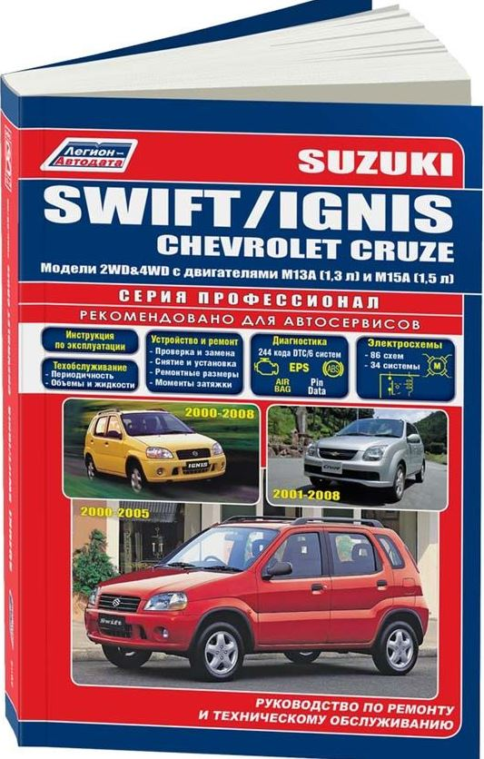 SUZUKI IGNIS с 2000 / SUZUKI SWIFT 2000-2005, CHEVROLET CRUZE 2001-2008 бензин Пособие по ремонту и эксплуатации