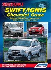 SUZUKI SWIFT 2000-2005 / SUZUKI IGNIS с 2000, CHEVROLET CRUZE 2001-2008 бензин Пособие по ремонту и эксплуатации