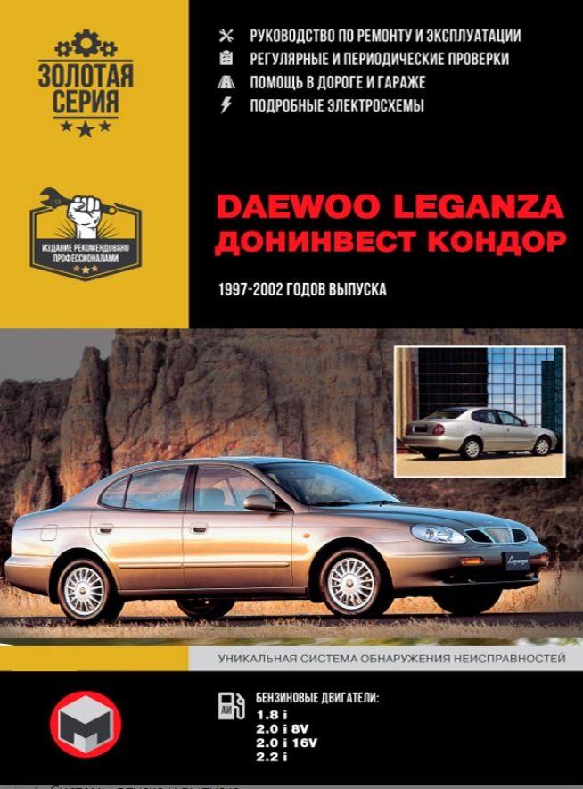 Руководство DAEWOO LEGANZA (Деу Леганза), ДОНИНВЕСТ КОНДОР 1997-2002 бензин Пособие по ремонту и эксплуатации