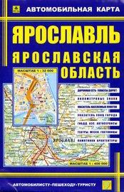 Автомобильная карта Ярославль, Ярославская область