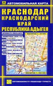 Автомобильная карта Краснодар, Краснодарский край, республика Адыгея