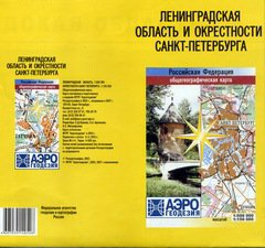 Карта Ленинградской области и окрестностей Санкт-Петербурга