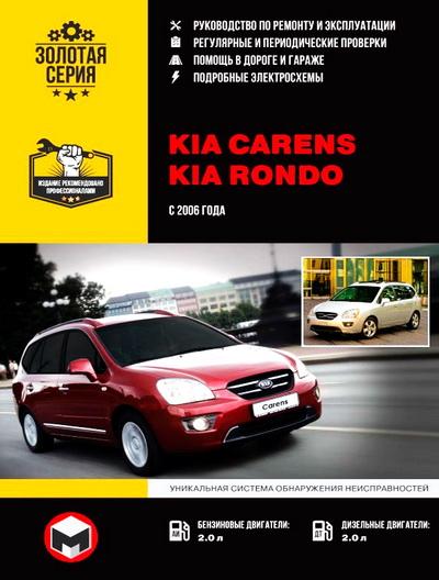 Книга KIA CARENS / KIA RONDO (Киа Каренс) с 2006 бензин / дизель Пособие по ремонту и эксплуатации