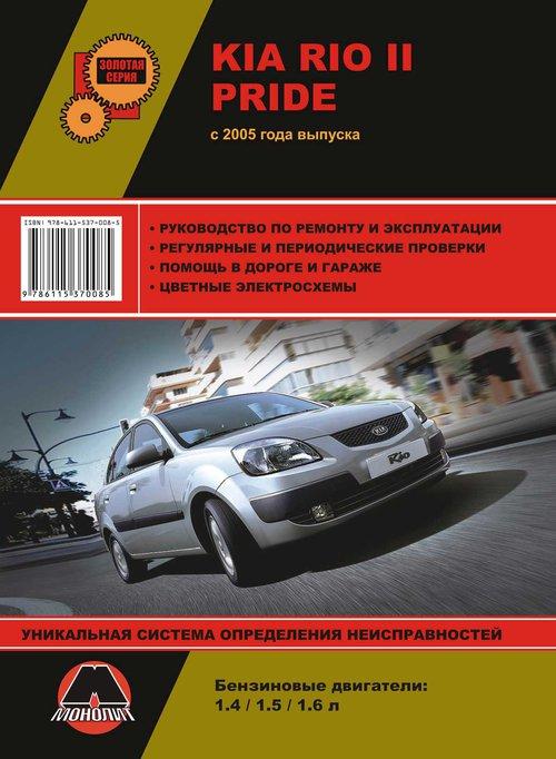 KIA PRIDE / RIO II с 2005 бензин Книга по ремонту и эксплуатации