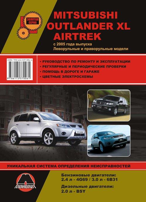 Книга MITSUBISHI OUTLANDER XL / AIRTREK (Мицубиси Аутлендер ХЛ) с 2005 бензин / дизель Пособие по ремонту и эксплуатации