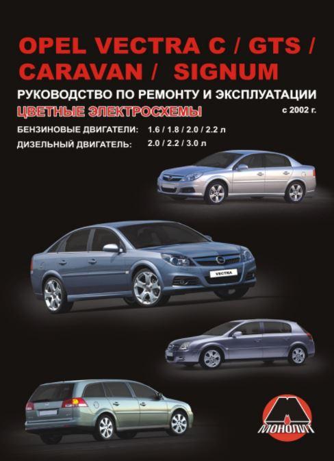 Книга OPEL SIGNUM / VECTRA C / VECTRA CARAVAN / GTS (Опель Сигнум) с 2002 бензин / дизель Пособие по ремонту и эксплуатации