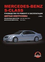 Книга MERCEDES BENZ S Класса (W 221) (Мерседес 221) с 2005 бензин / дизель Пособие по ремонту и эксплуатации