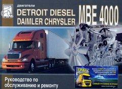 Двигатели DETROIT DIESEL (DAIMLER CHRYSLER) MBE 4000 (MERCEDES-BENZ OM 460 LA) Книга по ремонту