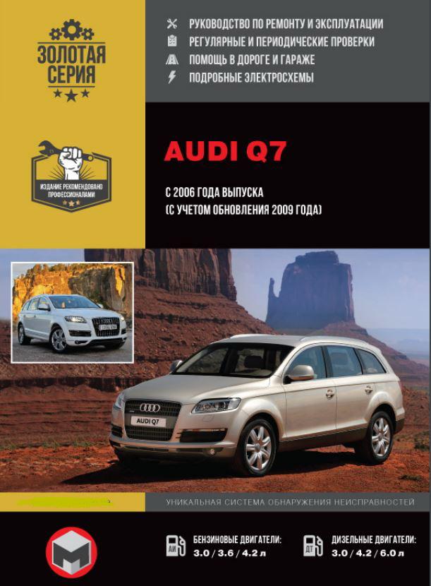 AUDI Q7 (Ауди Q7) с 2006 и с 2009 бензин / дизель Пособие по ремонту и эксплуатации