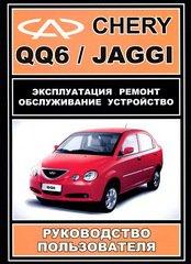 Руководство CHERY QQ6 / CHERY JAGGI бензин Пособие по ремонту и эксплуатации
