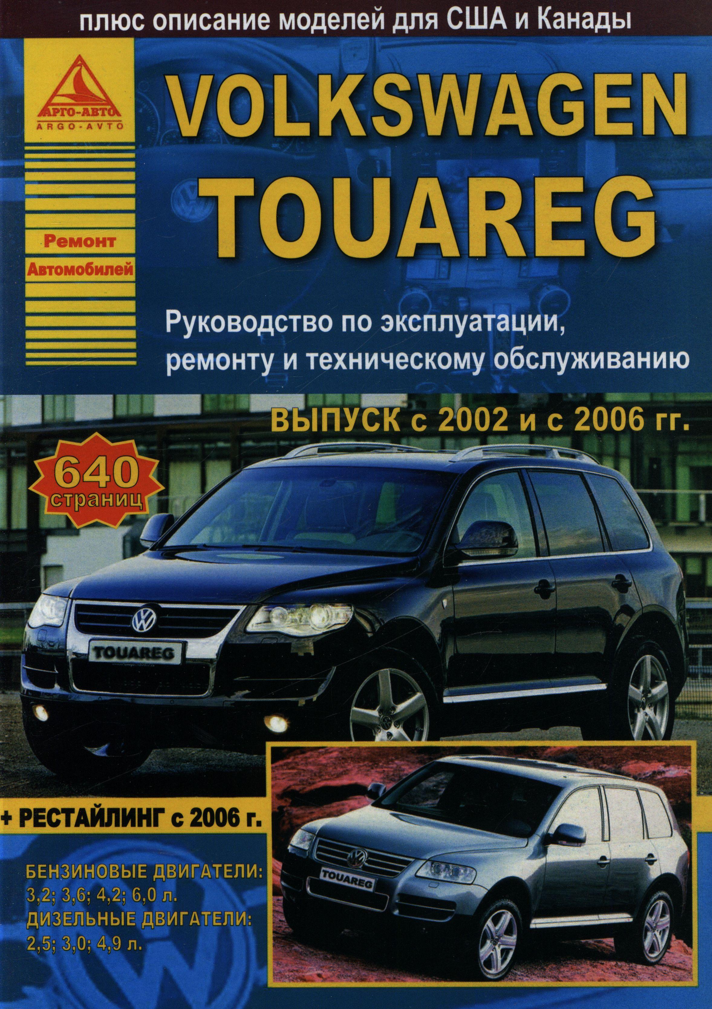 Книга VOLKSWAGEN TOUAREG (Фольксваген Туарег) с 2002 и с 2006 бензин / дизель Пособие по ремонту и эксплуатации
