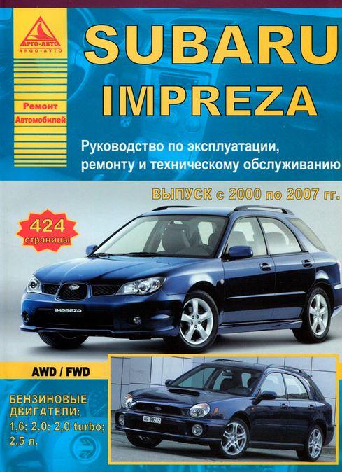 SUBARU IMPREZA 2000-2007 бензин Пособие по ремонту и эксплуатации