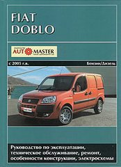 Книга FIAT DOBLO (Фиат Добло) с 2005 бензин / дизель Пособие по ремонту и эксплуатации