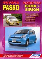 DAIHATSU SIRION / BOON, TOYOTA PASSO (Дайхатсу Сирион) с 2004 бензин Книга по ремонту и эксплуатации