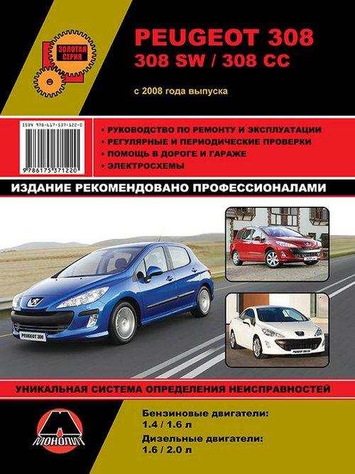 PEUGEOT 308 / 308 SW / 308 CC с 2008 бензин / дизель Пособие по ремонту и эксплуатации