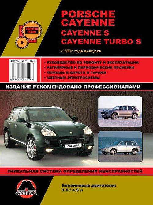 PORSCHE CAYENNE / CAYENNE S / CAYENNE TURBO S (Порш Кайенн) с 2002 бензин Руководство по ремонту и эксплуатации