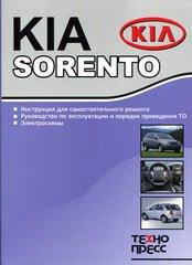 KIA SORENTO с 2002 Руководство по ремонту и эксплуатации