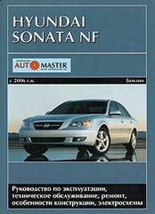 HYUNDAI SONATA NF c 2006 бензин Пособие по ремонту и эксплуатации