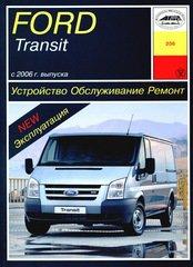 Инструкция FORD TRANSIT с 2006 бензин / дизель Пособие по ремонту и эксплуатации