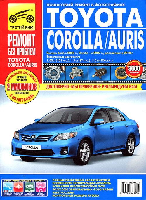 Книга TOYOTA COROLLA / AURIS (Тойота Королла / Аурис) с 2007 и с 2010 бензин Руководство по ремонту в цветных фотографиях