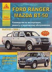 Руководство MAZDA BT-50 / FORD RANGER (Мазда БТ-50) с 2006 дизель Пособие по ремонту и эксплуатации
