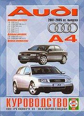 AUDI A4 2001-2005 бензин / дизель Пособие по ремонту и эксплуатации