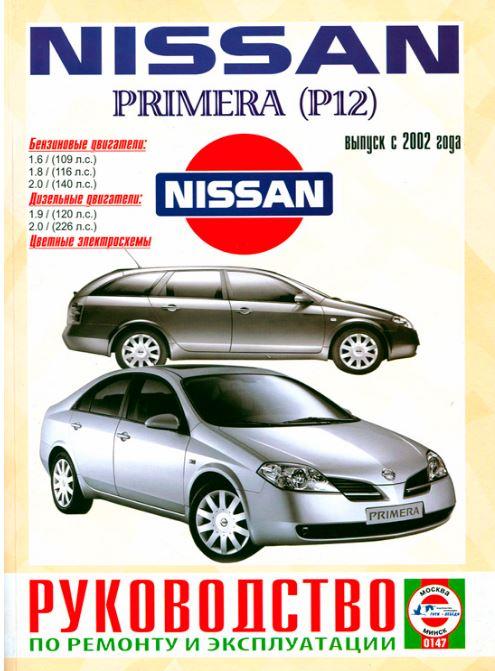 NISSAN PRIMERA P12 с 2002 бензин / дизель Пособие по ремонту и эксплуатации