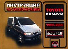 TOYOTA GRANVIA 1995-2000 Руководство по эксплуатации и техническому обслуживанию