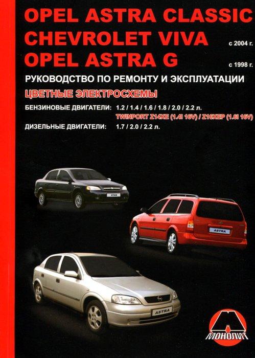 CHEVROLET VIVA с 2004, OPEL ASTRA G / ASTRA CLASSIC с 1998 и с 2004 бензин / дизель Пособие по ремонту и эксплуатации