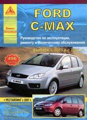 Руководство FORD C-MAX (Форд С-Макс) с 2003 и с 2007 бензин / дизель Книга по ремонту и эксплуатации
