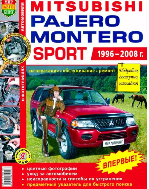 MITSUBISHI PAJERO SPORT / MONTERO SPORT 1996-2008 бензин Пособие по ремонту и эксплуатации цветное
