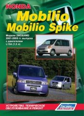 Книга HONDA MOBILIO / HONDA MOBILIO SPIKE (Хонда Мобилио) 2001-2008 бензин Пособие по ремонту и эксплуатации