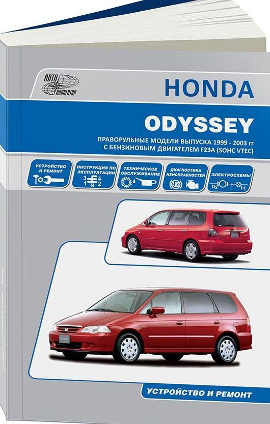Книга HONDA ODYSSEY (Хонда Одиссей) 1999-2003 бензин Пособие по ремонту и эксплуатации