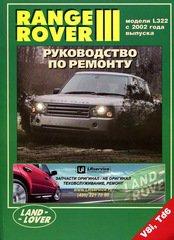 RANGE ROVER III с 2002-2012 бензин / дизель Пособие по ремонту и эксплуатации