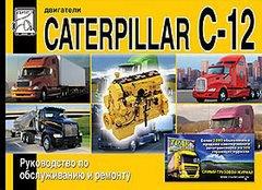 Книга Двигатели CATERPILLAR C-12 (Катерпиллар С-12) Пособие по ремонту и эксплуатации