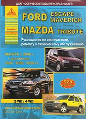 Инструкция FORD MAVERICK / ESCAPE, MAZDA TRIBUTE (ФОРД МАВЕРИК) c 2000, 2004, 2006, 2008 бензин Пособие по ремонту и эксплуатации
