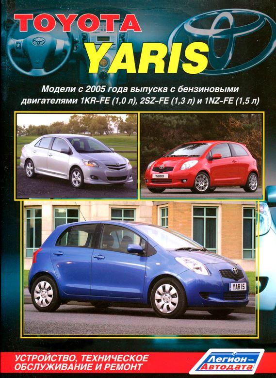 Книга TOYOTA YARIS (ТОЙОТА ЯРИС) с 2005 бензин Пособие по ремонту и эксплуатации