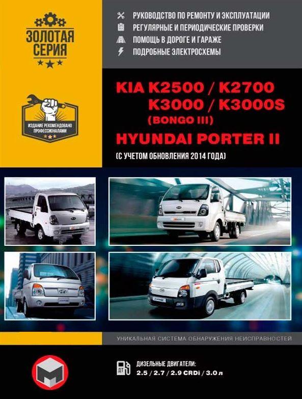 Инструкция HYUNDAI PORTER 2 / KIA K2500 / К2700 / К3000 / K3000S (BONGO III) (Хендай Портер) дизель Пособие по ремонту и эксплуатации